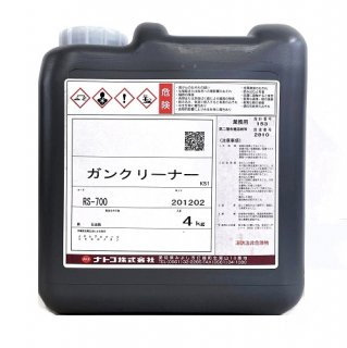 スプレーガン用洗浄用クリーナー ガンクリーナー(水洗不要) RS-700 4Kg/ナトコ