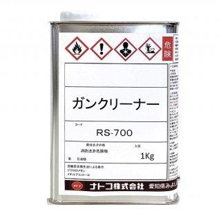 スプレーガン用洗浄用クリーナー ガンクリーナー(水洗不要) RS-700 小分品 1Kg/ナトコ