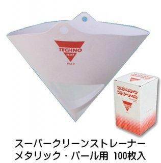 TECHNO スーパークリーンストレーナー スーパー極細 青 クリヤー・ソリッド用 TST-0174 100枚入 (サイズ:小)