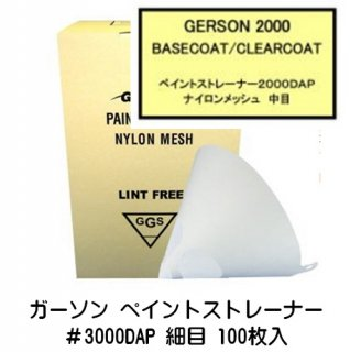 ガーソン GGSペイントストレーナー細目♯3000(120ナイロンメッシュ)100枚入(サイズ:大)