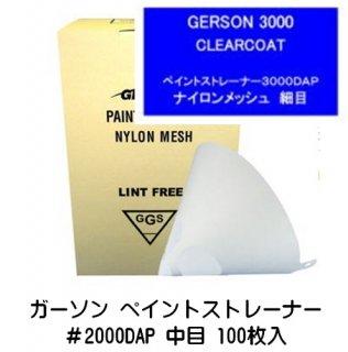 ガーソン GGSペイントストレーナー中目♯2000(100ナイロンメッシュ)100枚入(サイズ:大)