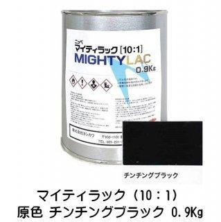 常乾形 2液アクリルウレタン樹脂系上塗り塗料「マイティラック(10:1)」原色 チンチングブラック 0.9Kg缶 小分け品/自動車補修 日本ペイント