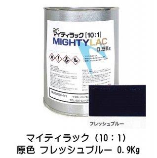 常乾形 2液アクリルウレタン樹脂系上塗り塗料「マイティラック(10:1)」原色 フレッシュブルー 0.9Kg缶 小分け品/自動車補修 日本ペイント
