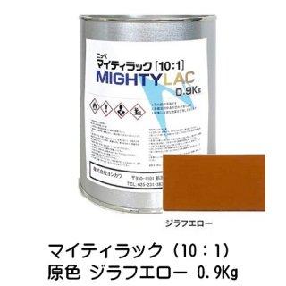 常乾形 2液アクリルウレタン樹脂系上塗り塗料「マイティラック(10:1)」原色 ジラフエロー 0.9Kg缶 小分け品/自動車補修 日本ペイント