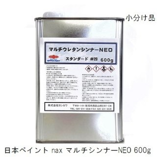 nax マルチウレタンシンナーNEO 各種 600g缶 小分け品/ #10クイック#20スタンダード #30スロー 自動車補修 日本ペイント
