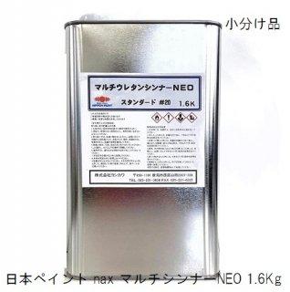 nax マルチウレタンシンナーNEO 各種 1.6Kg缶 小分け品/ #10クイック#20スタンダード #30スロー 自動車補修 日本ペイント