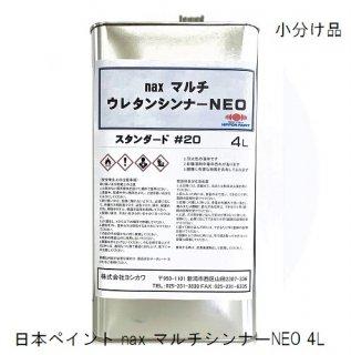 nax マルチウレタンシンナーNEO 各種 4L缶 小分け品/ #10クイック#20スタンダード #30スロー 自動車補修 日本ペイント