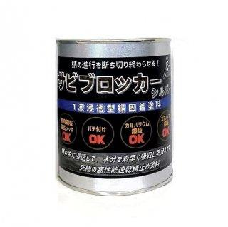 サビブロッカー シルバー 0.9Kg/1液浸透型錆固着塗料 高性能速乾型錆止め塗料 防錆