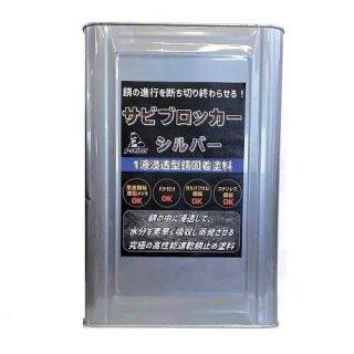 サビブロッカー シルバー 14Kg/1液浸透型錆固着塗料 高性能速乾型錆止め塗料 防錆