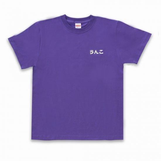 うんこ 半袖Tシャツ 発泡白文字 パープル