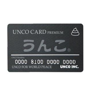 【非売品】うんこプレミアムカード 世界でたった一枚のシリアルナンバー入り