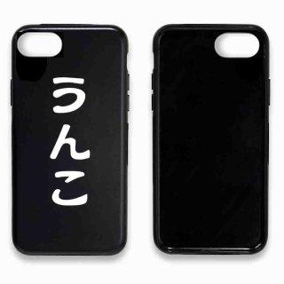 <img class='new_mark_img1' src='https://img.shop-pro.jp/img/new/icons34.gif' style='border:none;display:inline;margin:0px;padding:0px;width:auto;' />うんこ縦文字 iPhone 8用 ソフトケース  ブラック×ホワイト