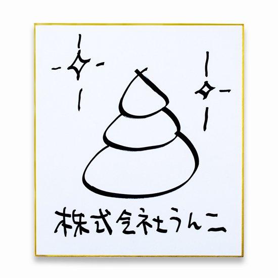 うんこ色紙(しきし)