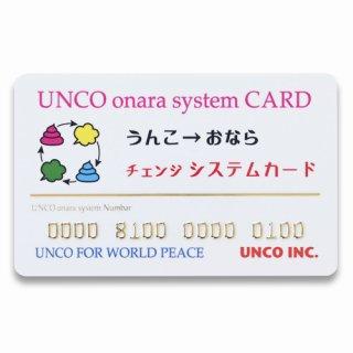 うんこおならチェンジシステムカード