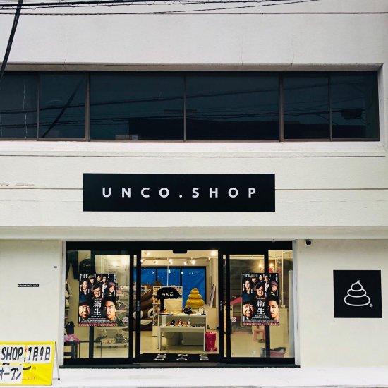 うんこショップ1号店
