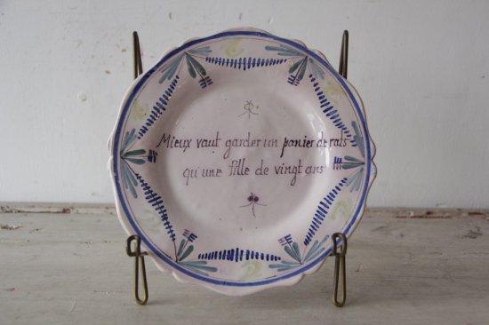 陶製花リムハンドペイント平皿C