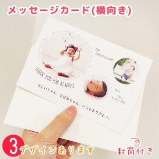 メッセージカード[横]