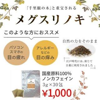 国産メグスリの木茶 【3g×30包】 DM便・送料無料