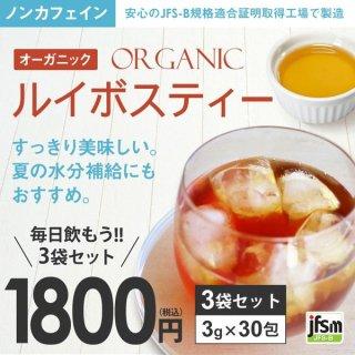 オーガニックルイボスティー 【3g×30包】×3袋 送料無料
