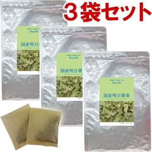 国産明日葉茶【1g×30包】3袋セット 送料無料