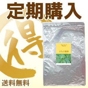 【定期購入】イチョウ葉茶(毎月15日前後に発送・送料無料)