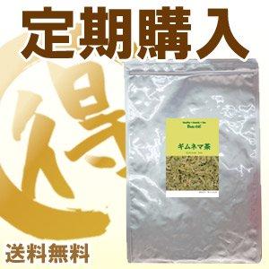 【定期購入】ギムネマ茶(毎月15日前後に発送・送料無料)