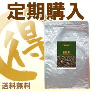 【定期購入】減肥茶(毎月15日前後に発送・送料無料)