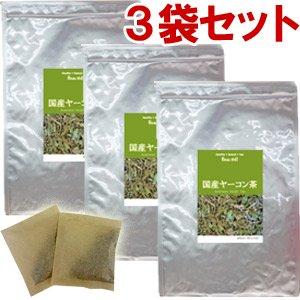 国産ヤーコン茶【3g×30包】3袋セット 送料無料