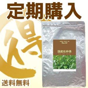 【定期購入】国産杜仲茶(毎月15日前後に発送・送料無料)