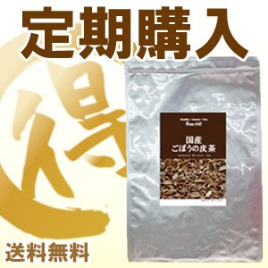 【定期購入】国産ごぼうの皮茶(毎月15日前後に発送・送料無料)