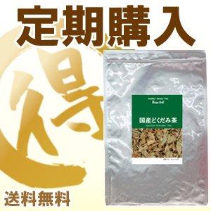 【定期購入】国産どくだみ茶(毎月15日前後に発送・送料無料)