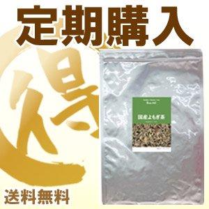 【定期購入】国産よもぎ茶(毎月15日前後に発送・送料無料)