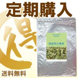 【定期購入】国産明日葉茶(毎月15日前後に発送・送料無料)