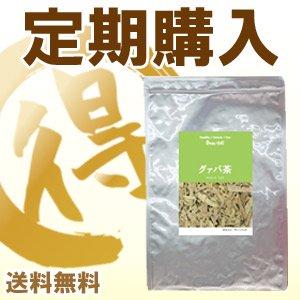 【定期購入】グァバ茶(毎月15日前後に発送・送料無料)