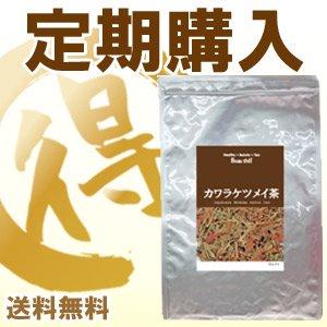 【定期購入】国産カワラケツメイ茶(毎月15日前後に発送・送料無料)