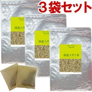 国産スギナ茶【3g×30包】3袋セット 送料無料