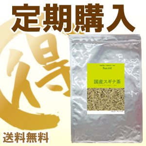 【定期購入】国産スギナ茶(毎月15日前後に発送・送料無料)