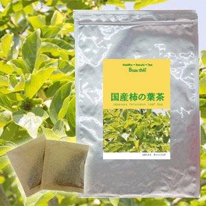 国産柿の葉茶【3g×30包】 DM便送料無料