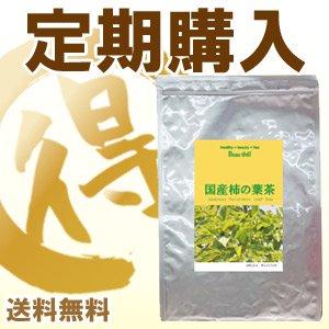 【定期購入】国産柿の葉茶(毎月15日前後に発送・送料無料)