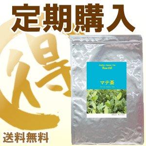 【定期購入】マテ茶(毎月15日前後に発送・送料無料)