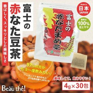 国産 富士の赤なたまめ茶 【4g×30包】 DM便・送料無料