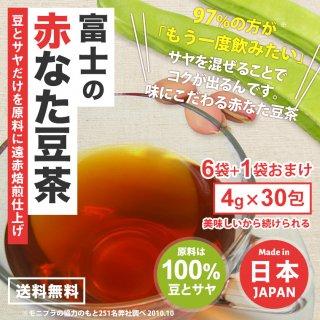 国産 富士の赤なたまめ茶 6袋+1袋 おまけセット(4g×30包×7袋)