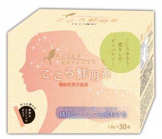 GABA配合 こころ鮮明茶 〜リラックスティー〜【1.8g×30包】