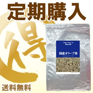 【定期購入】国産オリーブ茶(毎月15日前後に発送・送料無料)