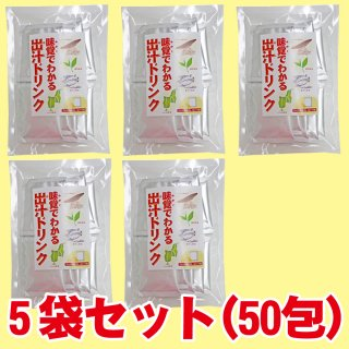 味覚でわかる出汁ドリンク 5袋セット