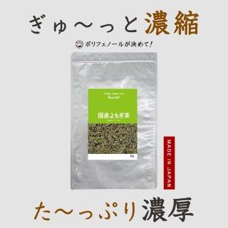 国産よもぎ茶【60g】 DM便送料無料