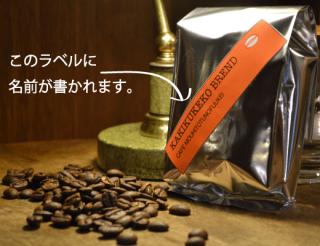 名前入りブレンド珈琲豆200g