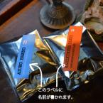 名前入りブレンド珈琲豆400g