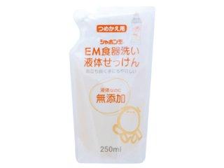 シャボン玉 EM食器洗い液体せっけん詰替用 250ml