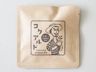 コーヒーバッグ 深煎りコクアルド 1包